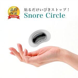 いびき防止 グッズ Snore Circle EMS スノアサークル EMS式 貼るだけいびきストップ いびきストッパー Bluetooth 音声認識 特許技術 いびき 改善 対策 防止 アプリ 睡眠管理 睡眠負債