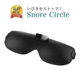 【スーパーSALE】 いびき防止 グッズ Snore Circle Smart Eye Mask スノアサークル スマートアイマスク アイマスク型 いびきストッパー Bluetooth 音声認識 特許技術 いびき 改善 対策 防止 アプリ 睡眠管理 睡眠負債