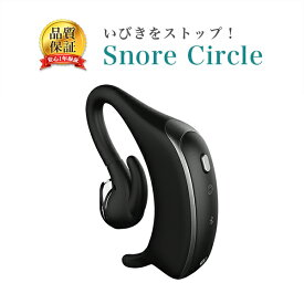 いびき防止 グッズ Snore Circle スノアサークル 耳装着型 いびきストッパー 骨伝導 Bluetooth 音声認識 特許技術 いびき 改善 対策 防止 アプリ 睡眠管理 睡眠負債