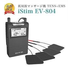 低周波マッサージ機 低周波治療器 iStim EV-804 TENS+EMS 血行促進 肩こり 筋肉痛 リハビリ 筋トレ 健康家電 パルス幅 周波数 調整可能 プリセットプログラム24種類 粘着パット ジェルパット8枚付