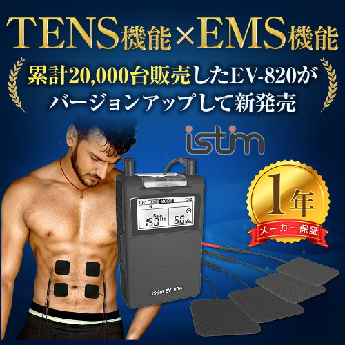 iStimEV-820TENS低周波マッサージ機血行促進肩こり筋肉痛緩解リハビリ健康家電12種類の固定モードと5種類の刺激モードパルス幅周波数無段階調整可能粘着パット(ジェルパット)付