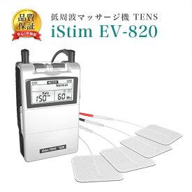低周波マッサージ機 低周波治療器 iStim EV-820 TENS 血行促進 肩こり 筋肉痛 緩解 リハビリ 健康家電 12種類の固定モードと5種類の刺激モード パルス幅 周波数 無段階調整可能 粘着パット(ジェルパット)付 送料無料 あす楽
