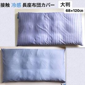 長座布団カバー 68×120 68×120cm 冷感 接触冷感 クッションカバー 大判 ひんやり 選べる2柄