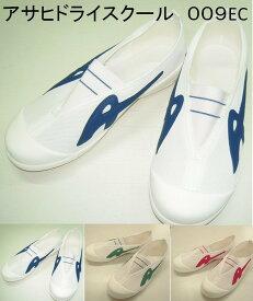 【アサヒ】 スクールシューズ 上履き 白 学校 指定 靴 ASAHI 日本製 009EC31852 b585