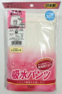 日本製 軽失禁 吸収パンツ ズロース タイプ 女性 婦人 レディース M L サイズ 薄い 目立たない ドライ感 尿漏れパンツ 失禁パンツ ちょい漏れ 尿漏れ対策 旅行 外出時 スポーツ レジャー