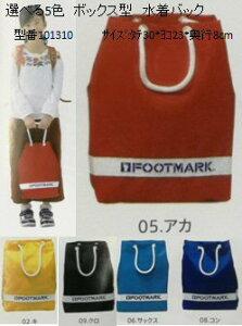 フットマーク FOOTMARK ボックス 四角 プールバッグ ビーチバッグ スイミングバッグ 水泳バッグ シンプル 男の子 女の子 キッズ 子供 プール 水着・小物入れ 持ち運び便利 選べる5色 黄色 赤 サ