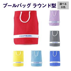 【お得なクーポン配布中!】プールバッグ ビーチバッグ スイミングバッグ 水泳バッグ 水着入れ 101481 ボックス型 四角 シンプル 男の子 女の子 キッズ 子供 プール 水着・小物入れ 選べる5色