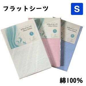 シーツ フラットシーツ シングル 無地 ホワイト 白 ピンク サックスブルー150×250cm 綿100% コットン100% 吸汗性 平織シーツ 敷布