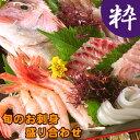 旬のお刺身盛り合わせ7〜8人前(粋) 送料無料