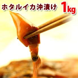 ホタルイカ(沖漬け)約1kg(約250g×4パック) 山陰沖産 ほたるいか 送料無料(北海道・沖縄を除く)