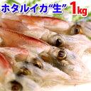 ホタルイカ(生冷凍)約1kg(約250g×4パック) 山陰沖産 ほたるいか 送料無料