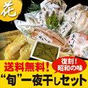 父の日 ギフト 旬の日本海一夜干しセット(花) 風呂敷包み 送料無料