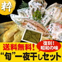 旬の日本海一夜干しセット(粋) 風呂敷包み 送料無料