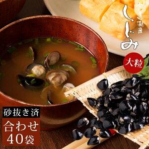 宍道湖産 即席大粒しじみ汁40袋(合わせみそ) 味噌汁 送料無料(北海道・沖縄を除く)