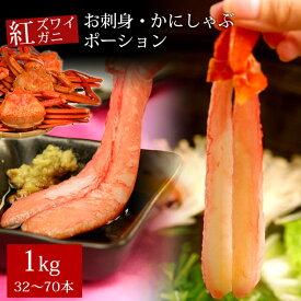 紅ズワイガニお刺身・かにしゃぶポーション1kg(32〜40本) 送料無料(北海道・沖縄を除く)