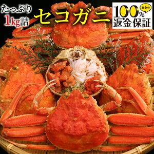 【返金保証付】蒸し・茹で・生から選べる セコガニ(親がに/せいこがに/せこがに)約1kg詰(5〜8枚入) 訳あり 日本海産 未冷凍 かに カニ 蟹 送料無料(北海道・沖縄を除く)
