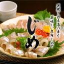 父の日プレゼント ギフト 食べ物『お刺身仕立て「じめ」詰合せ(ヒラメ・ハタハタ・甘エビ) 送料無料(北海道・沖縄…