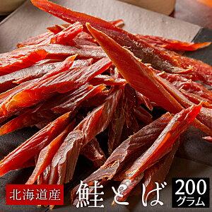 鮭とば 国産 皮なし 200g トバ おつまみ 珍味 送料無料(北海道・沖縄を除く)
