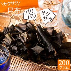 サクサク昆布 国産 おやつ 200g おつまみ 珍味 送料無料(北海道・沖縄を除く)