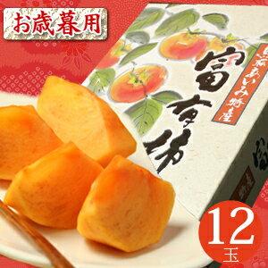 富有柿12玉入(超大玉サイズ/個包装) 鳥取県産 赤秀...