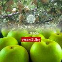 広岡農場の二十世紀梨(20世紀梨)2.5kg詰(6玉前後入) 鳥取県産 梨 赤秀(ご贈答用) 送料無料(北海道・沖縄を除く)
