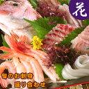 旬のお刺身盛り合わせ3〜4人前(花) 送料無料(北海道・沖縄を除く)