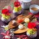 敬老の日 ギフト 和風プリザーブドフラワー&ひとくち上生菓子セット「華舞(はなのまい)」 箪笥箱入り 花 和菓子 送…