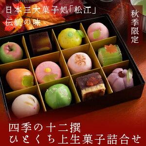 秋季限定 四季の十二撰 ひとくち上生菓子詰合せ(黒漆箱・風呂敷包み) 和菓子 送料無料