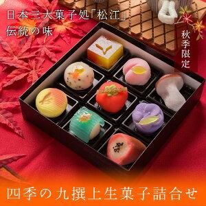 秋季限定 四季の九撰 上生菓子詰合せ(黒漆箱・風呂敷包...