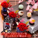 母の日 プレゼント ギフト 花 スイーツ 和菓子 2021『和風 プリザーブドフラワー (カーネーション)&ひとくち上生菓…