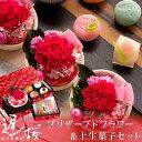母の日 プレゼント ギフト 花 スイーツ 和菓子 2021『和風 プリザーブドフラワー (カーネーション)&上生菓子セット…