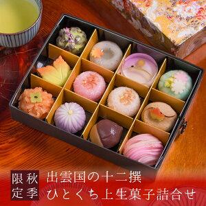 秋季限定 出雲国の十二撰 ひとくち上生菓子詰合せ(友禅...