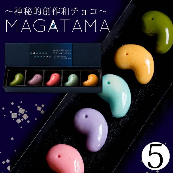 """ホワイトデー2018 お返し """"神秘的和チョコ""""MAGATAMA5個入 当商品7セット以上のご購入で送料無料"""