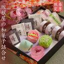 母の日ギフト 春季限定 坂根屋の和菓子詰合せ(友禅染め一段箪笥箱入り) 送料無料