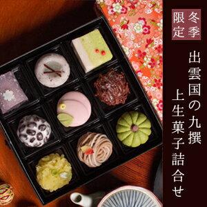 冬季限定 出雲国の九撰 上生菓子詰合せ(友禅染め一段箪...