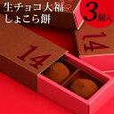 """バレンタイン チョコ 『""""生チョコ大福""""しょこら餅3個入』チョコレート 義理チョコ ..."""