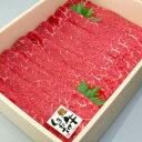 しまね和牛(島根和牛)モモすき焼き700g 送料無料