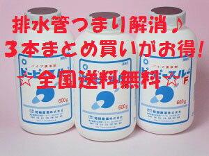【ピーピースルーF】★600g×3本セット★【全国送料無料♪♪】 【安心の非劇物排水パイプクリーナーF】【排水管洗浄剤】