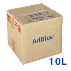 尿素水 アドブルー 10L (尿素SCRシステム専用尿素水溶液 窒素酸化物還元剤 adblue ディーゼルエンジン用排気ガス浄化液 NOx還元剤)