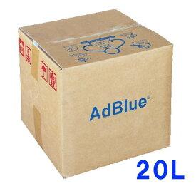 尿素水 アドブルー 20L (尿素SCRシステム専用尿素水溶液 窒素酸化物還元剤 adblue ディーゼルエンジン用排気ガス浄化液 NOx還元剤)