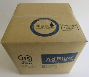 尿素水★ AdBlueアドブルー 10L ★(尿素SCRシステム専用尿素水溶液 窒素酸化物還元剤 AdBlue ディーゼルエンジン用排気ガス浄化液 NOx還元剤)
