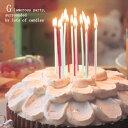 誕生日ケーキ・バースデーケーキに 【赤】12cmミニスリムシルバー巻 レッド スリムキャンドル!