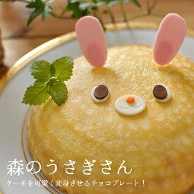 【ホールケーキとの同梱専用】うさぎちゃんのチョコプレート ※単品での購入は自動キャンセルとなります