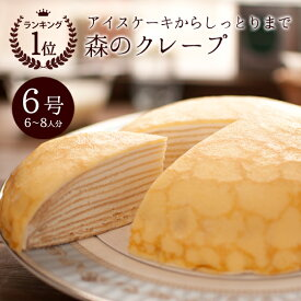 バースデーケーキ 誕生日ケーキ 森のクレープ。幸せのミルクレープ 6号 18cm 6〜8人分