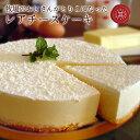 バースデーケーキ 誕生日ケーキ 牧場のおじさんがとりこになった手作りレアチーズケーキ 6号 18cm 6〜8人分【ギフトBO…