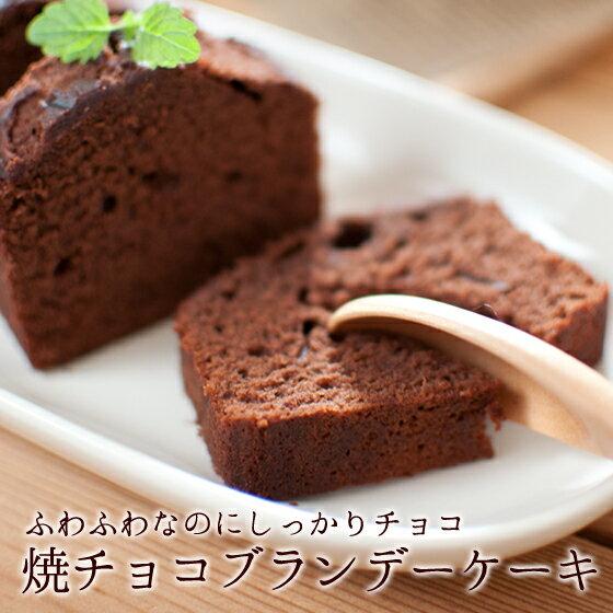 父の日 プレゼント ギフト・贈り物に。チョコレートブランデーケーキ
