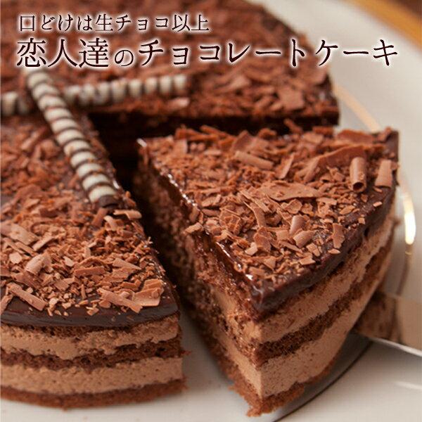 バースデーケーキ・誕生日ケーキに。恋人達のチョコレートケーキ。口溶けは生チョコ以上?【あす楽対応】