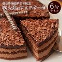 バースデーケーキ チョコ 誕生日ケーキ 恋人達のチョコレートケーキ 6号 18cm 6〜8人分 口溶けは生チョコ以上【あす楽対応】バレンタイン限定ラッピング