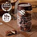 バレンタイン 義理チョコにも 大量 チョコレート ギフト プレゼント ココアナッツチョコレートギフト 10本セット あす楽 インスタ映え