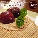 バースデーケーキ 誕生日ケーキ 大人 とろけるモンブラン 栗のムースモンブラン 5.5号 4〜7人分
